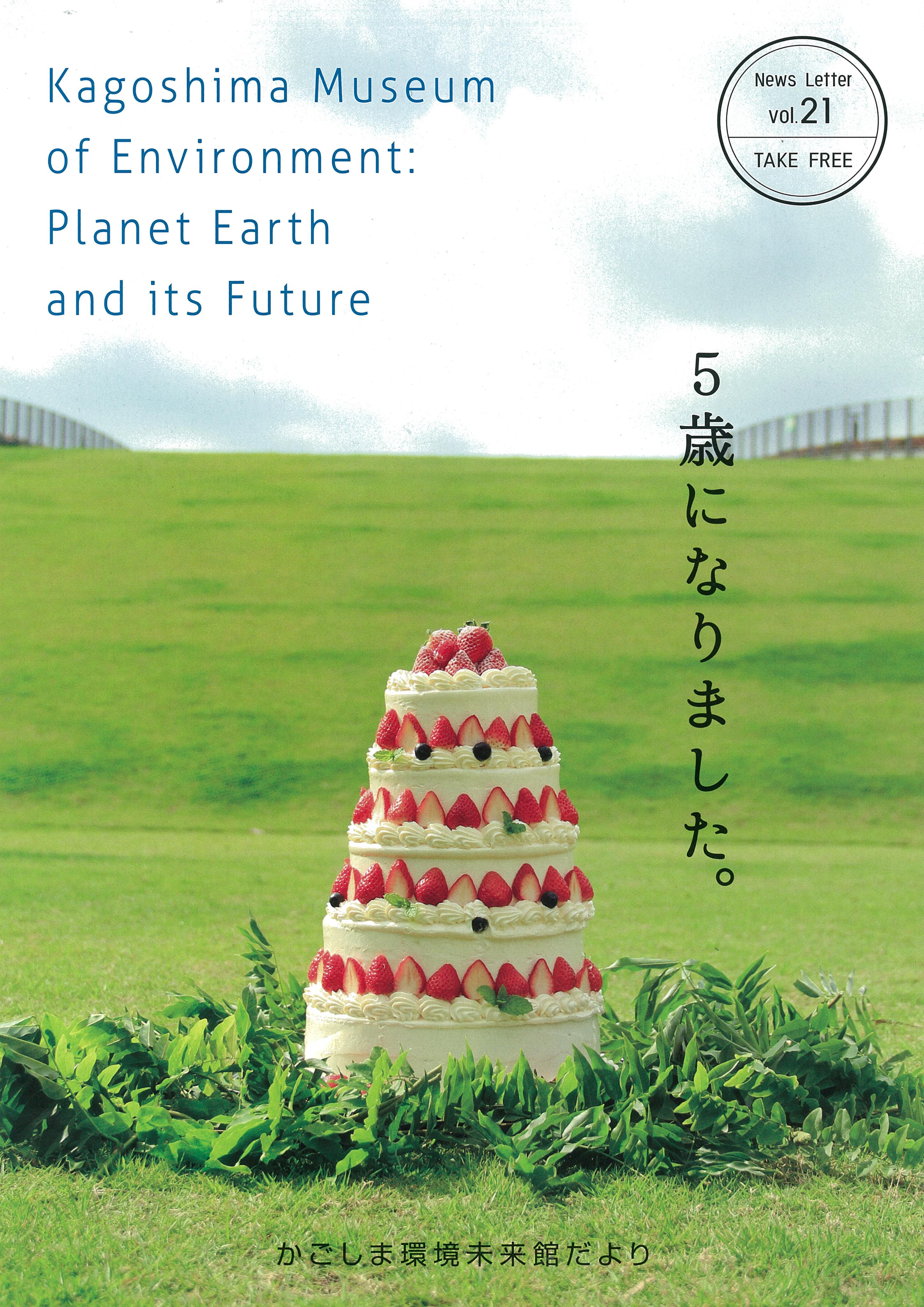 かごしま環境未来館  未来館だより5周年記念号