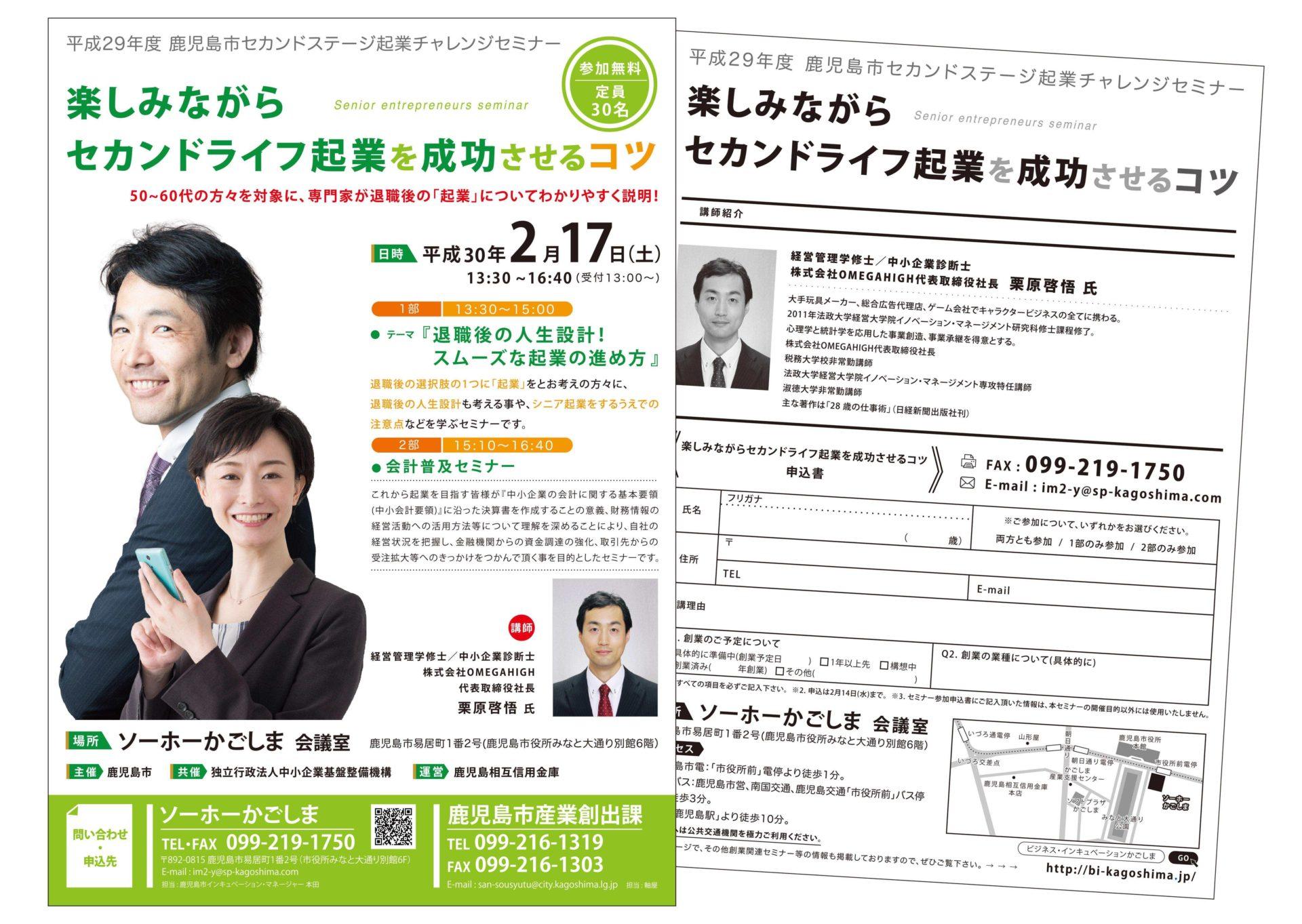 ビジネスセミナー リーフレット・広告デザイン
