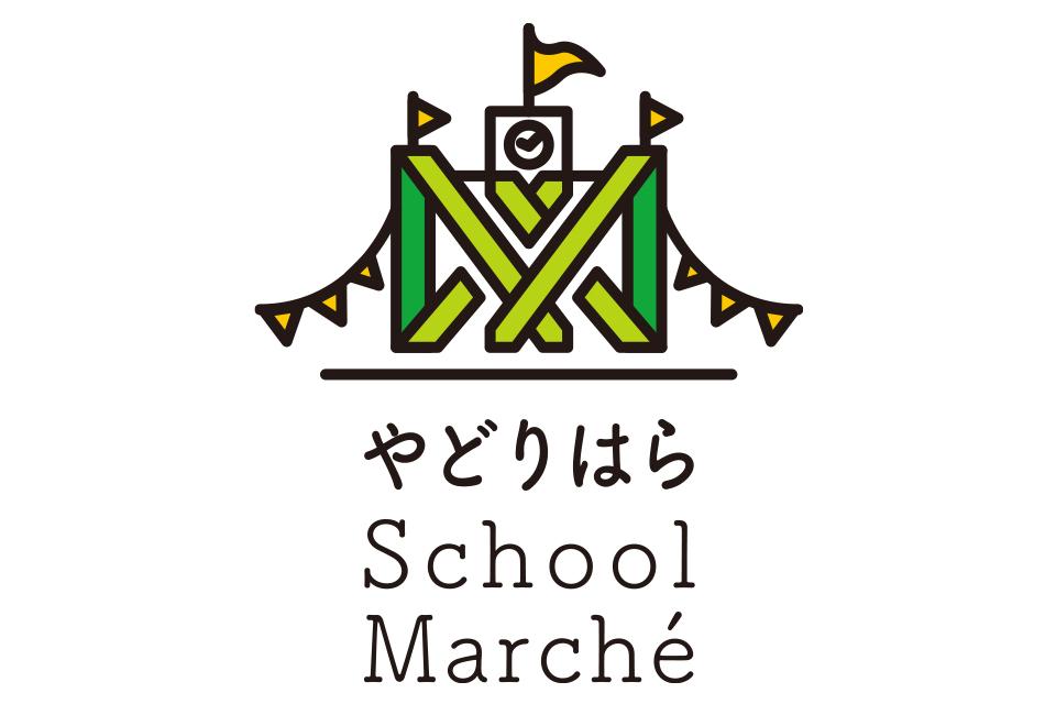 やどりはら School Marché ロゴ