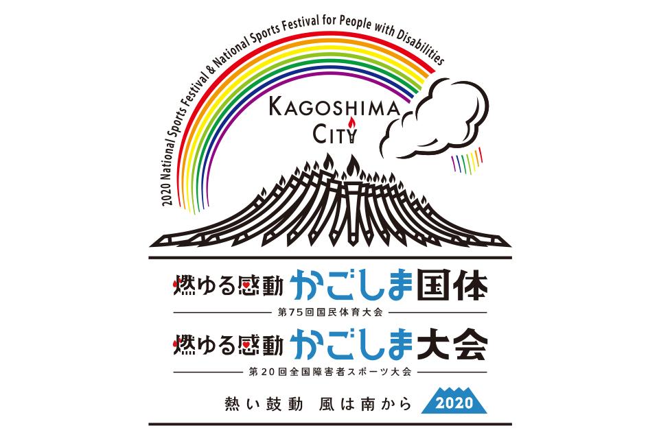 かごしま国体 鹿児島市PR活動 ロゴ